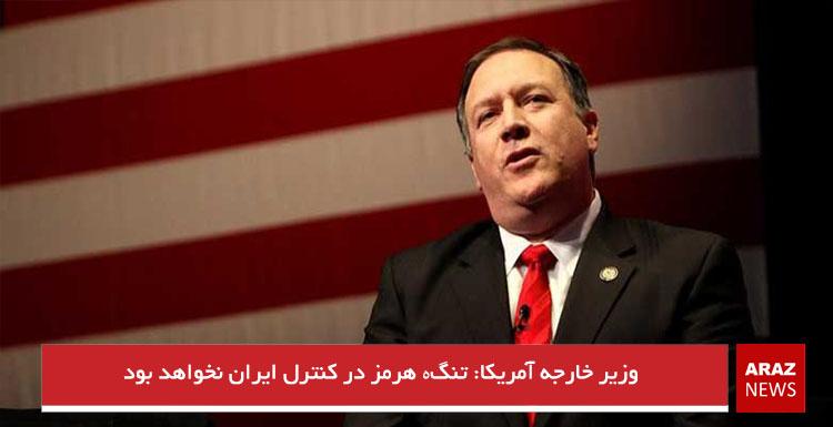 وزیر خارجه آمریکا: تنگە هرمز در کنترل ایران نخواهد بود