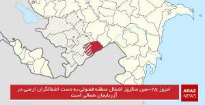 امروز ۲۵-مین سالروز اشغال منطقه فضولی به دست اشغالگران ارمنی در آزربایجان شمالی است