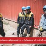 کارگران رسمی کارخانه «ابر صنعتی ایران» در قزوین موفق به دریافت حقوق خود نشدهاند