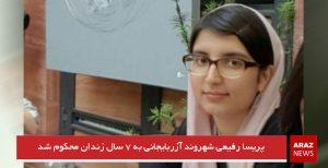 پریسا رفیعی شهروند آزربایجانی به ۷ سال زندان محکوم شد