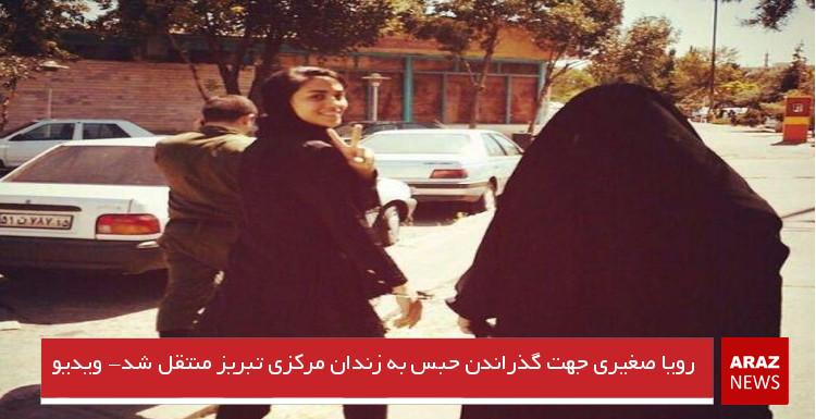 رویا صغیری جهت گذراندن حبس به زندان مرکزی تبریز منتقل شد- ویدیو