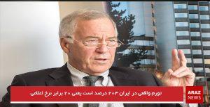 تورم واقعی در ایران ۲۰۳ درصد است یعنی ۲۰ برابر نرخ اعلامی
