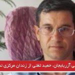 فعال ملی آزربایجان، حمید ثقتی از زندان مرکزی تبریز آزاد شد