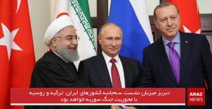 تبریز میزبان نشست سهجانبه کشورهای ایران، ترکیه و روسیه با محوریت جنگ سوریه خواهد بود