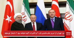 چرا تهران از تبریز عقبنشینی کرد ؟ و تأثیرات آن چه خواهد بود ؟-تایماز اورمولو