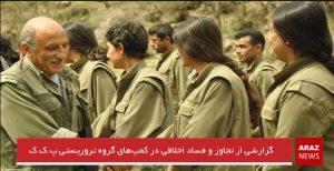 گزارشی از تجاوز و فساد اخلاقی در کمپهای گروه تروریستی پ.ک.ک