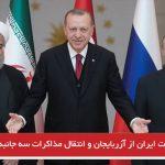 واهمه دولت ایران از آزربایجان و انتقال مذاکرات سه جانبه از تبریز به تهران