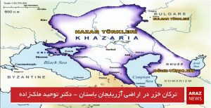 ترکان خزر در اراضی آزربایجان باستان – دکتر توحید ملکزاده