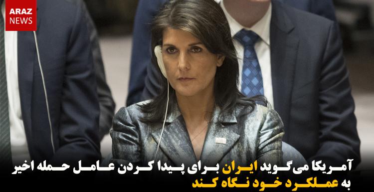 آمریکا میگوید ایران برای پیدا کردن عامل حمله اهواز به عملکرد خود نگاه کند
