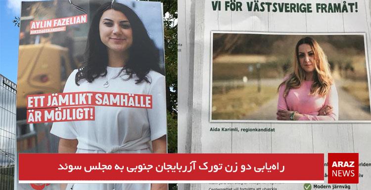 راهیابی دو زن تورک آزربایجان جنوبی به پارلمان سوئد