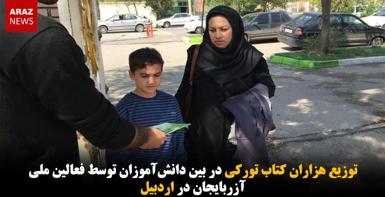 توزیع هزاران کتاب تورکی در بین دانشآموزان توسط فعالین ملی آزربایجان در اردبیل