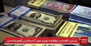 ایرانین اقتصادی، چؤکوشه دوغرو سون آددیملارینی گؤتورمکدهدیر