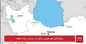 پراکندگی جغرافیایی ترکان در ایران- بابک شاهد