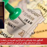 گفتگوی بابک چلبیانلی با خبرگزاری العربیه در رابطه با علل بستن حسابهای نهادی ایرانی در...
