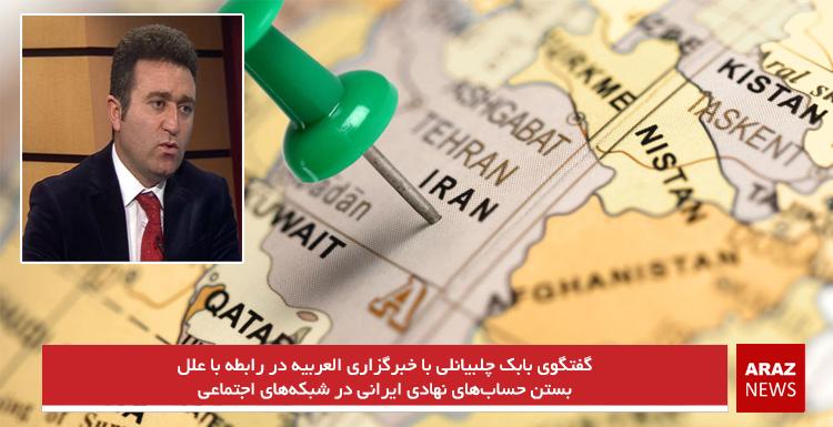 گفتگوی بابک چلبیانلی با خبرگزاری العربیه در رابطه با علل بستن حسابهای نهادی ایرانی در شبکههای اجتماعی