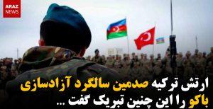ارتش ترکیه صدمین سالگرد آزادسازی باکو را این چنین تبریک گفت