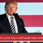 ترامپ نشست ویژه شورای امنیت درباره ایران را به عهده میگیرد