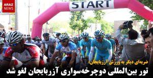 تور بینالمللی دوچرخه سواری آزربایجان لغو شد