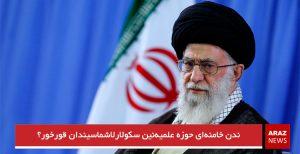 ندن خامنهای حوزه علمیهنین سکولارلاشماسیندان قورخور؟
