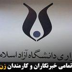 خبرگزاری آنا تمامی خبرنگاران و کارمندان زن را اخراج کرد
