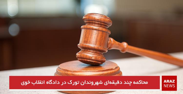 محاکمه چند دقیقهای شهروندان تورک در دادگاه انقلاب خوی