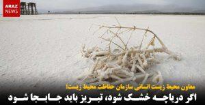 اگر دریاچه خشک شود، تبریز باید جابجا شود