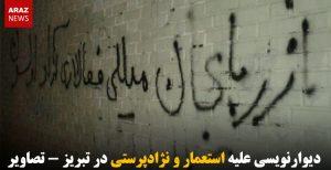 دیوارنویسی علیه استعمار و نژادپرستی در تبریز – تصاویر