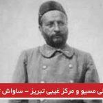 علی مسیو و مرکز غیبی تبریز – ساواش تورانلی