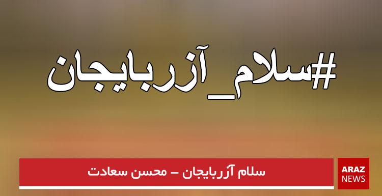 سلام آزربایجان – محسن سعادت