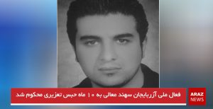 فعال ملی آزربایجان سهند معالی به ۱۰ ماه حبس تعزیری محکوم شد