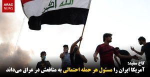 آمریکا ایران را مسئول هر حمله احتمالی به منافعش در عراق دانست