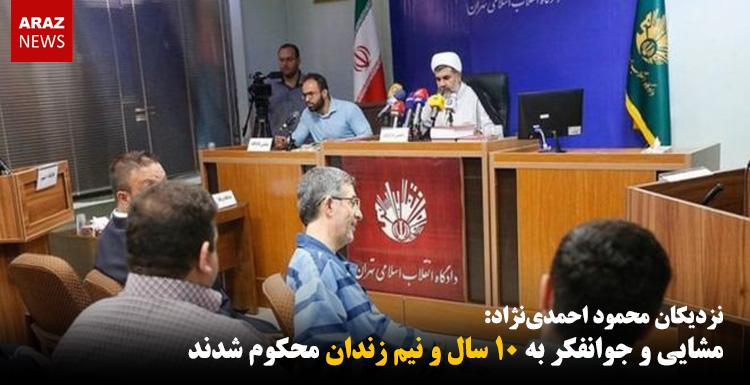 مشایی و جوانفکر به ۱۰ سال و نیم زندان محکوم شدند