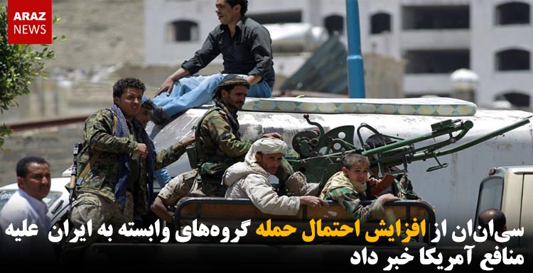 سیانان از افزایش احتمال حمله گروههای وابسته به ایران در منطقه علیه منافع آمریکا خبر داد