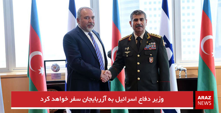 وزیر دفاع اسرائیل به آزربایجان سفر خواهد کرد