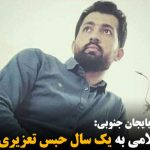 کیومرث اسلامی به یک سال حبس تعزیری محکوم شد