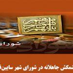 کشمکش جاهلانه در شورای شهر سایینقالا