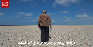 دریاچه اورمیه در حسرت جرعهای آب خشکید