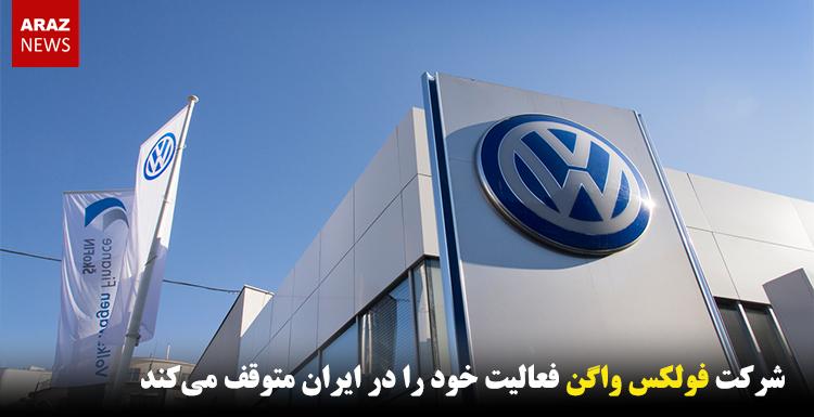 شرکت فولکس واگن فعالیت خود را در ایران متوقف میکند