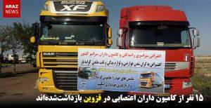 ۱۵ نفر از کامیون داران اعتصابی در قزوین بازداشتشدهاند