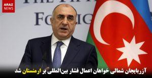 آزربایجان شمالی خواهان اعمال فشار بینالمللی بر ارمنستان شد