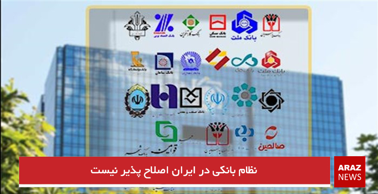 نظام بانکی در ایران اصلاح پذیر نیست
