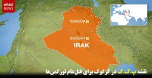 نقشه پ.ک.ک در کرکوک برای قتلعام تورکمنها