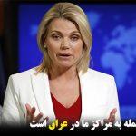 ایران مسئول حمله به مراکز ما در عراق است