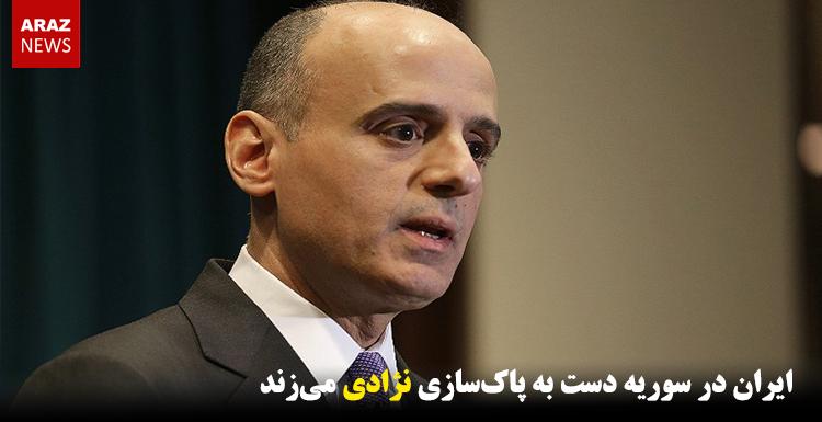 ایران در سوریه دست به پاکسازی نژادی میزند