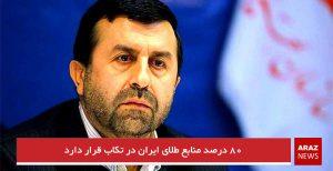 ۸۰ درصد منابع طلای ایران در تکاب قرار دارد