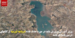وزیر آموزشوپرورش باید در مورد حذف نقشه دریاچه اورمیه از کتابهای درسی پاسخگو باشد
