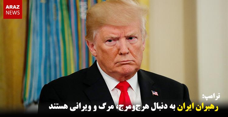 رهبران ایران به دنبال هرجومرج، مرگ و ویرانی هستند
