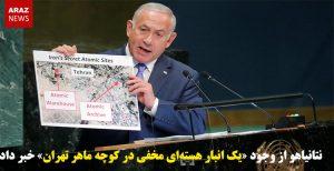 نتانیاهو از وجود «یک انبار هستهای مخفی در کوچه ماهر تهران» خبر داد