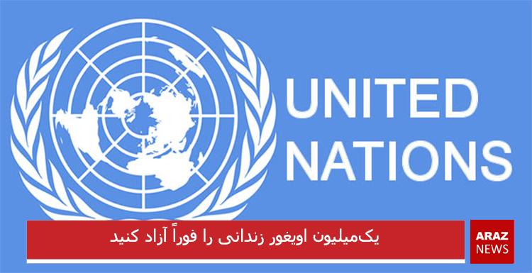 یکمیلیون اویغور زندانی را فوراً آزاد کنید