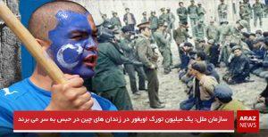 سازمان ملل: یک میلیون تورک اویغور در زندان های چین در حبس به سر می...